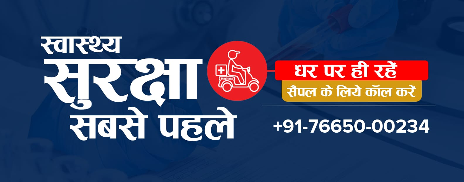 Best Diagnostic centre in Udaipur